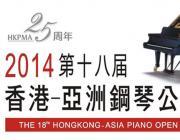 2014第十八届香港-亚洲钢琴公开比赛决赛日程和地点安排