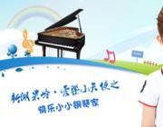 爱乐小天使之快乐小小钢琴家开始报名