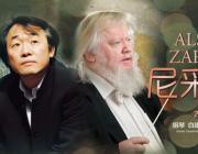 尼采·如是说--杭州爱乐乐团音乐会