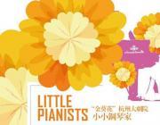 小小钢琴家2014年终场音乐会