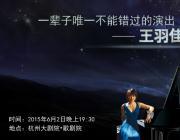 一辈子唯一不能错过的演出--王羽佳钢琴独奏音乐会