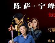 世纪典藏--陈萨·宁峰·李垂谊三重奏音乐会