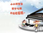 小小钢琴家第廿七期,开始招募啦~