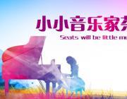 【小小音乐家会员】6月活动预告,与名师一起面对面交流