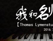 7.3日~7.8日邀请你牵手著名钢琴教育家Thomas Lymenstull