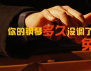 【小小音乐家】钢琴调律活动再次来袭!!!