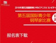 第五届国际青少年钢琴家比赛  选拔赛报名表