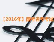 【2016年】国考省考考试时间及地点已确定