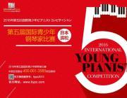 国际青少年钢琴家比赛【杭州赛区】报名已截止,静候抽签