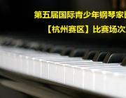 【杭州赛区】现公布场次分布和比赛注意事项