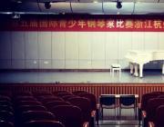 第五届国际青少年钢琴家比赛【杭州赛区】预选赛圆满结束