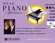 《菲伯尔钢琴集体课教程师资培训》杭州站