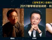 《钢琴艺术》名师大讲堂暨2017钢琴师资培训班·杭州站