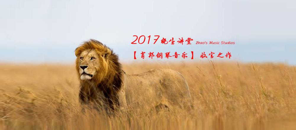 """2017晓生讲堂-正式打响""""肖邦钢琴音乐""""收官之战!"""