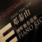 肖邦传奇——邓泰山钢琴独奏音乐会