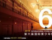 """2018""""第6届国际青少年钢琴家比赛"""" 中国 • 浙江赛区简章"""