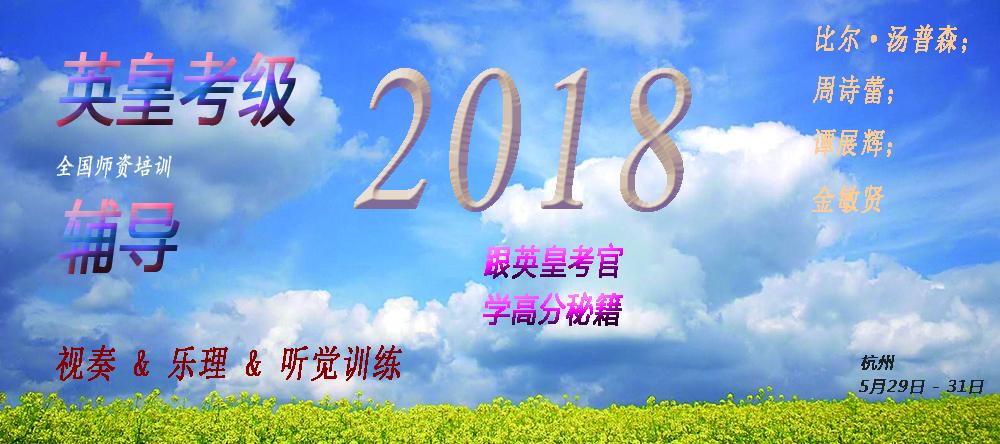 2018英皇考级辅导(视奏&乐理&听觉训练)杭州-上海讲座袭来!