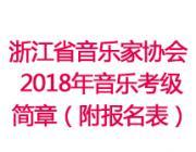 浙江省音乐家协会 2018年音乐考级报名简章