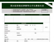 """""""2018第二十届香港亚洲钢琴公开比赛""""杭州赛区启动"""