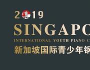 浙江·杭州 | 2019新加坡国际青少年钢琴比赛简章及评委
