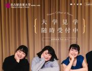 日本名古屋音乐大学2020年招生说明会