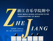 浙江音乐学院附中全国青少年钢琴业余组浙江赛区选拔通知
