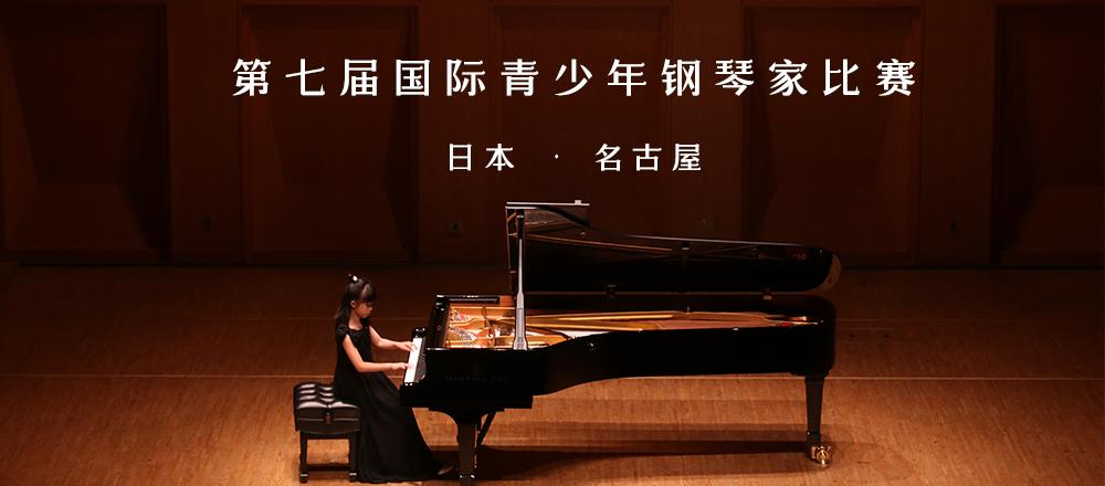 第七届国际青少年钢琴家比赛总决赛延期至2021年2月中旬举行